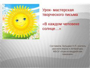 Урок- мастерская творческого письма «В каждом человеке солнце…» Составила: Бу
