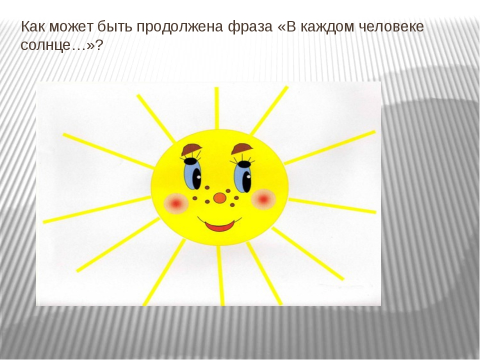 Как может быть продолжена фраза «В каждом человеке солнце…»?