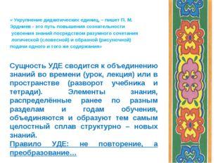 « Укрупнение дидактических единиц, – пишет П. М. Эрдниев - это путь повышени