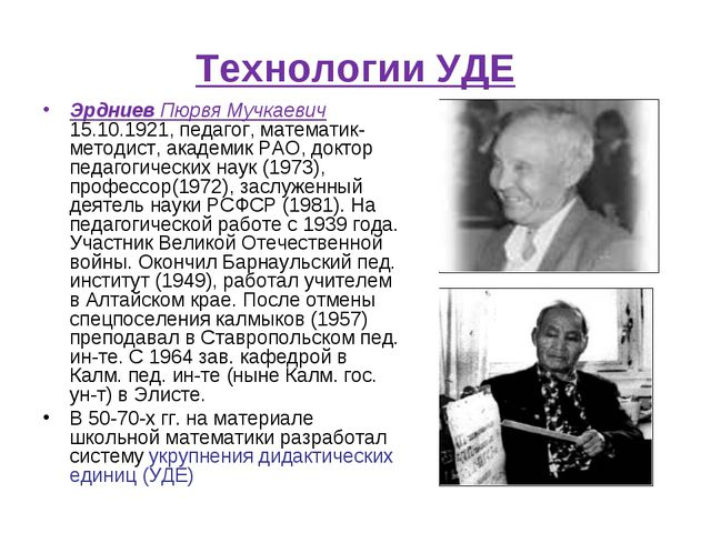 Технологии УДЕ Эрдниев Пюрвя Мучкаевич 15.10.1921, педагог, математик-методис...
