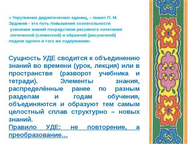 « Укрупнение дидактических единиц, – пишет П. М. Эрдниев - это путь повышени...