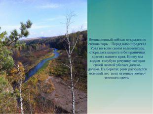 Великолепный пейзаж открылся со склона горы . Перед нами предстал Урал во всё