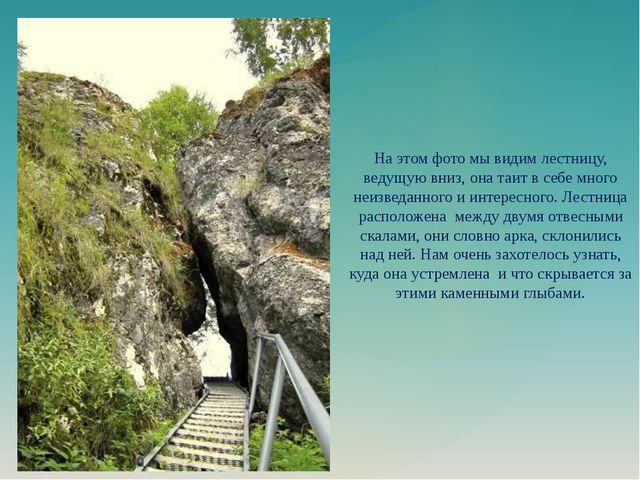 На этом фото мы видим лестницу, ведущую вниз, она таит в себе много неизведан...