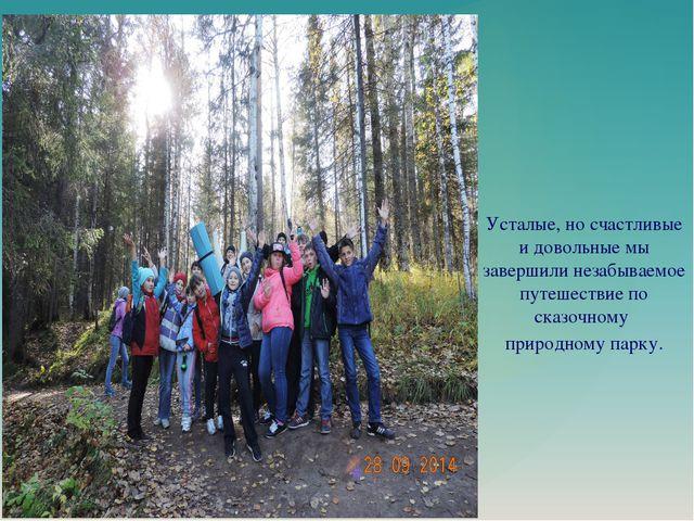 Усталые, но счастливые и довольные мы завершили незабываемое путешествие по с...