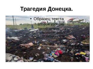 Трагедия Донецка.