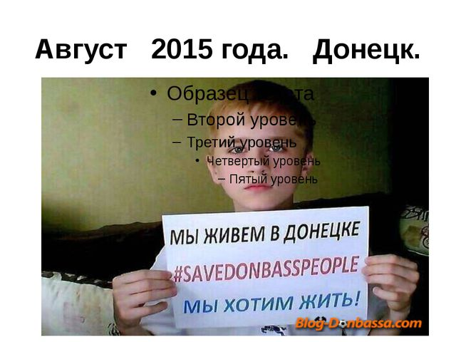 Август 2015 года. Донецк.