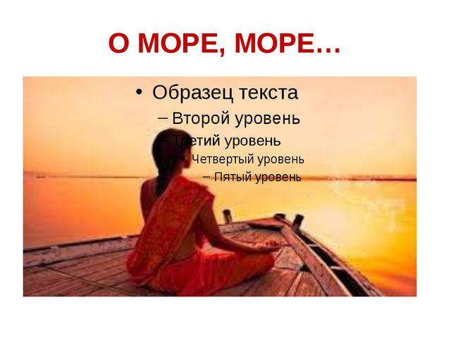 О МОРЕ, МОРЕ…