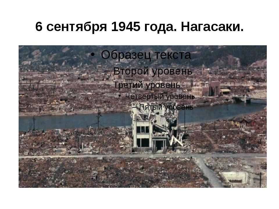 6 сентября 1945 года. Нагасаки.