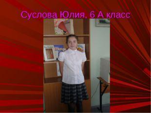 Суслова Юлия, 6 А класс