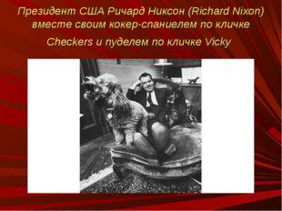 Президент США Ричард Никсон (Richard Nixon) вместе своим кокер-спаниелем по к