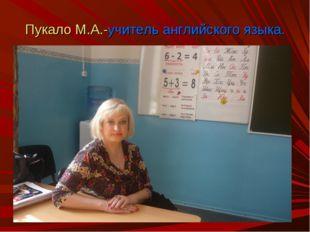 Пукало М.А.-учитель английского языка.