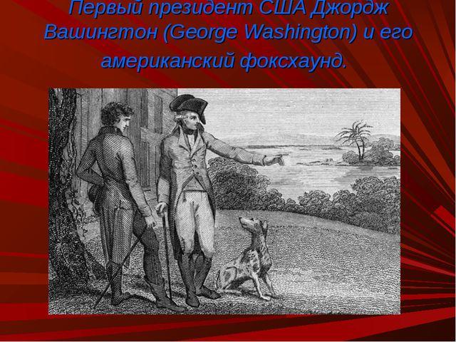 Первый президент США Джордж Вашингтон (George Washington) и его американский...