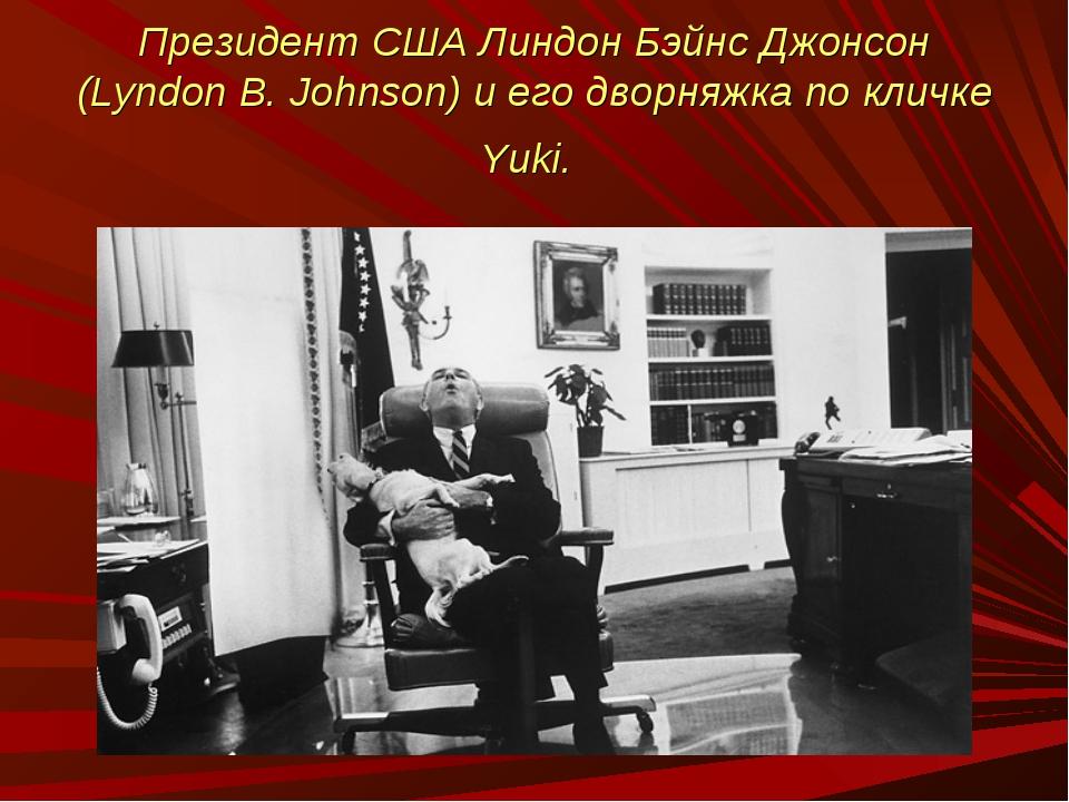 Президент США Линдон Бэйнс Джонсон (Lyndon B. Johnson) и его дворняжка по кли...