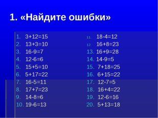 1. «Найдите ошибки» 3+12=15 13+3=10 16-9=7 12-6=6 15+5=10 5+17=22 16-5=11 17+