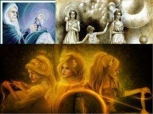 Мо́йры - (греч. «участь, доля») — греческие богини судьбы. Мойры — дочери Зев