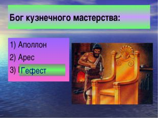 Бог кузнечного мастерства: 1) Аполлон 2) Арес 3) Гефест