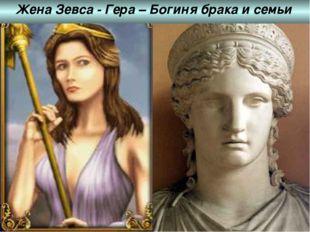 Жена Зевса - Гера – Богиня брака и семьи  Жена Зевса - Гера – Богиня брака и