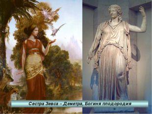 Сестра Зевса – Деметра, Богиня плодородия Сестра Зевса – Деметра, Богиня пло