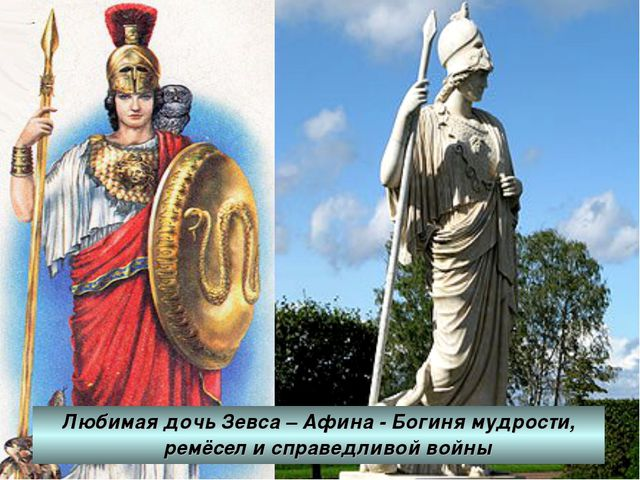 Любимая дочь Зевса – Афина - Богиня мудрости, ремёсел и справедливой войны...