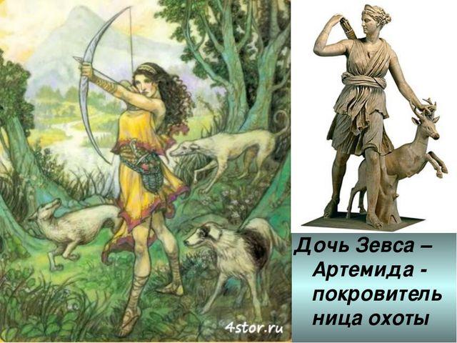 Дочь Зевса –Артемида - покровительница охоты Дочь Зевса –Артемида - покровит...