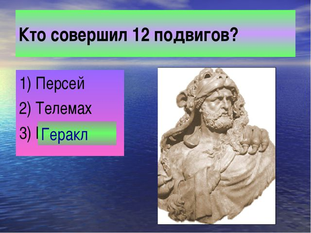 Кто совершил 12 подвигов? 1) Персей 2) Телемах 3) Геракл