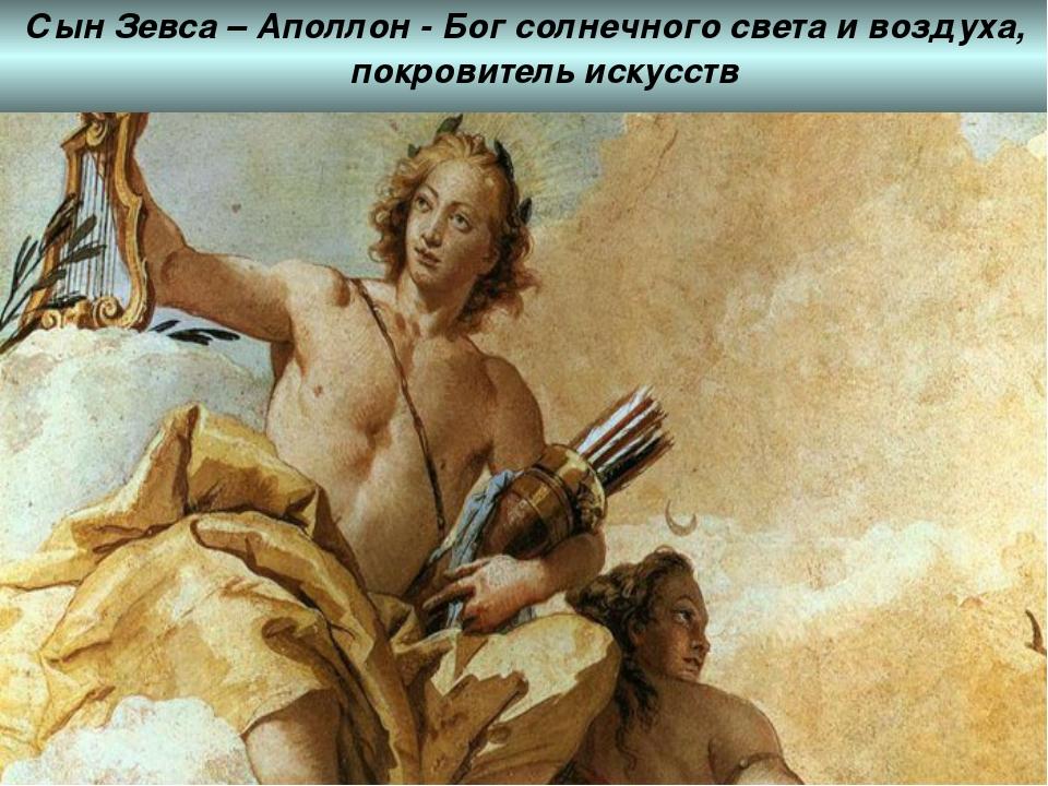Сын Зевса – Аполлон - Бог солнечного света и воздуха, покровитель искусств С...