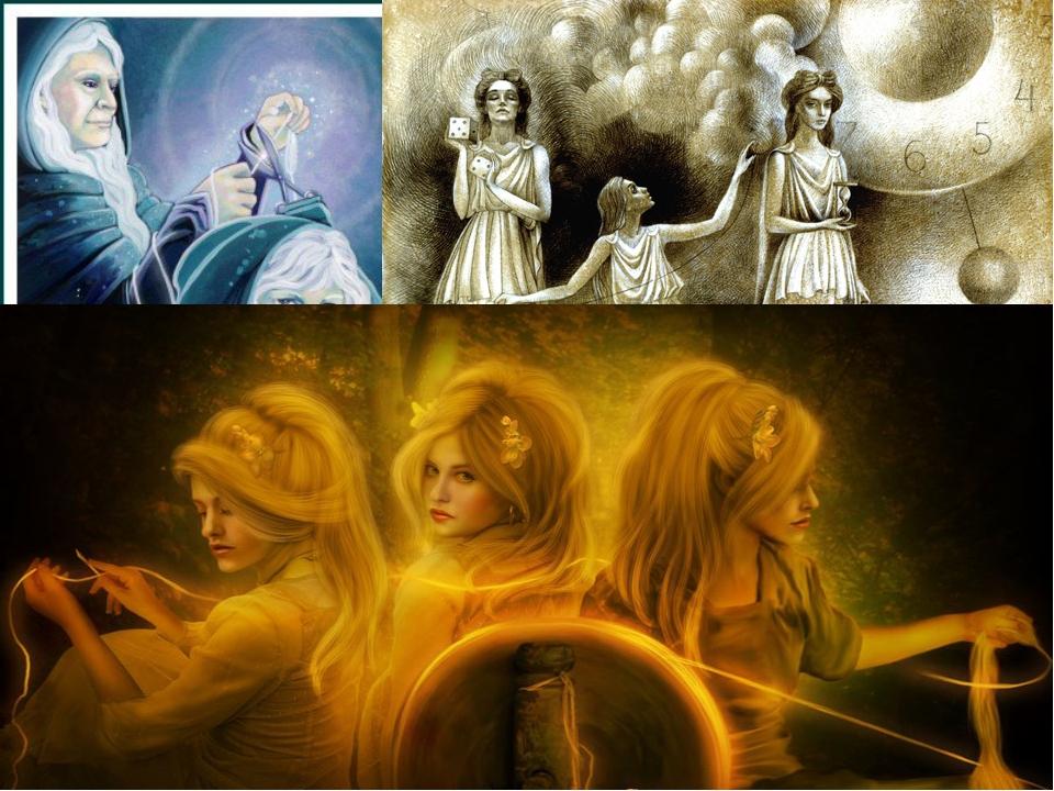 Мо́йры - (греч. «участь, доля») — греческие богини судьбы. Мойры — дочери Зев...