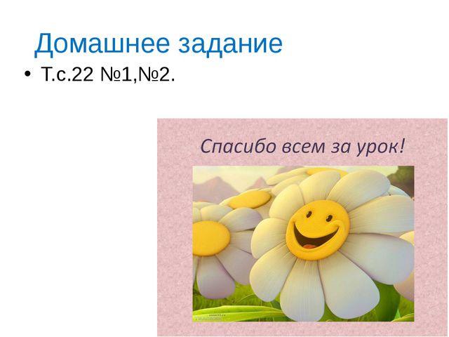Т.с.22 №1,№2. Домашнее задание