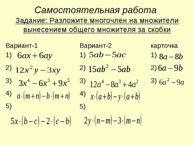 Конспект урока по алгебре в 7 классе на тему вынесение общего множителя за скобки