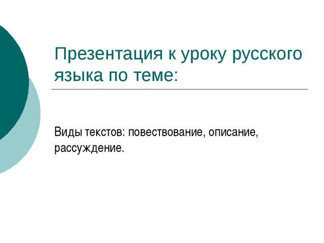 Презентация к уроку русского языка по теме: Виды текстов: повествование, опис...
