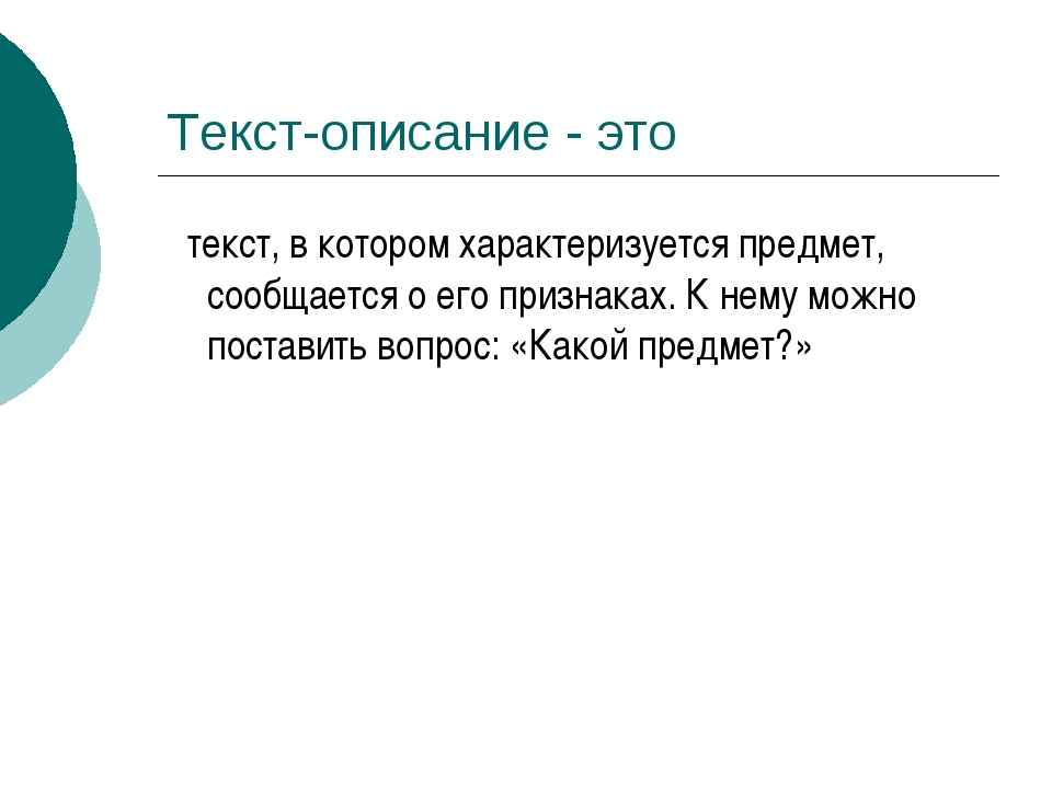 Текст-описание - это текст, в котором характеризуется предмет, сообщается о е...