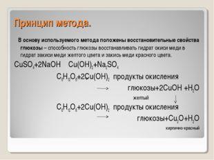 Принцип метода. В основу используемого метода положенывосстановительныесвой