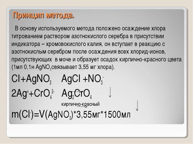 Принцип метода. В основу используемого метода положено осаждение хлора титров...