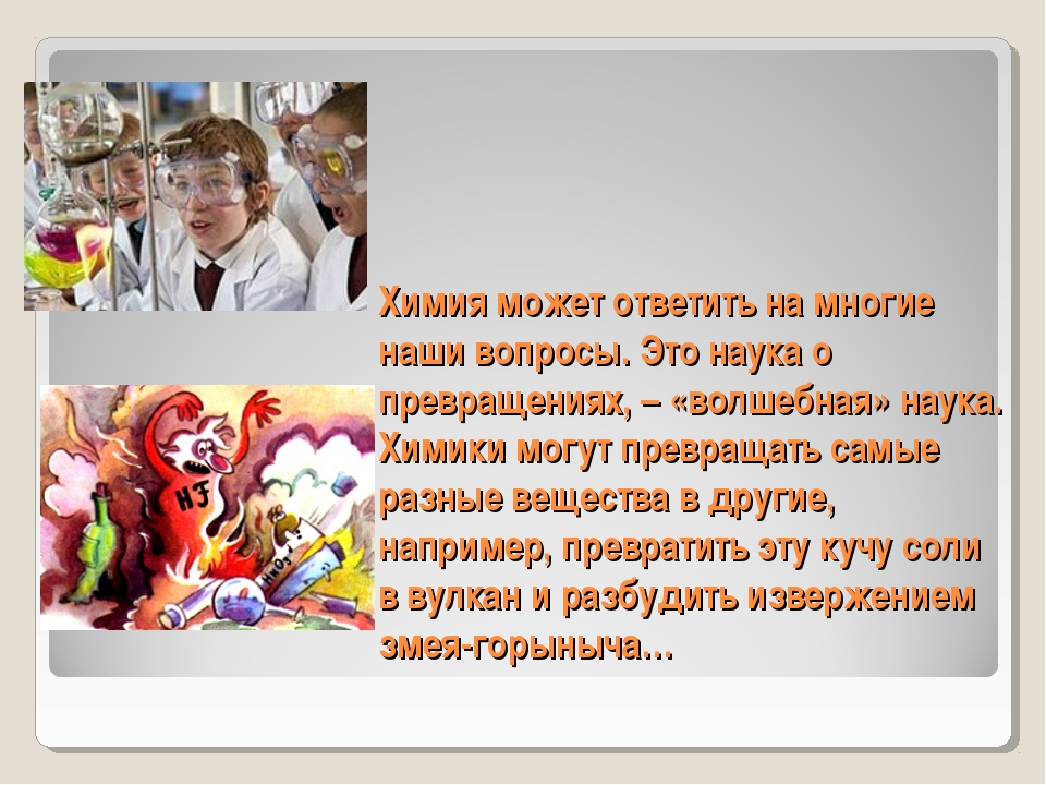 Химия может ответить на многие наши вопросы. Это наука о превращениях, – «вол...