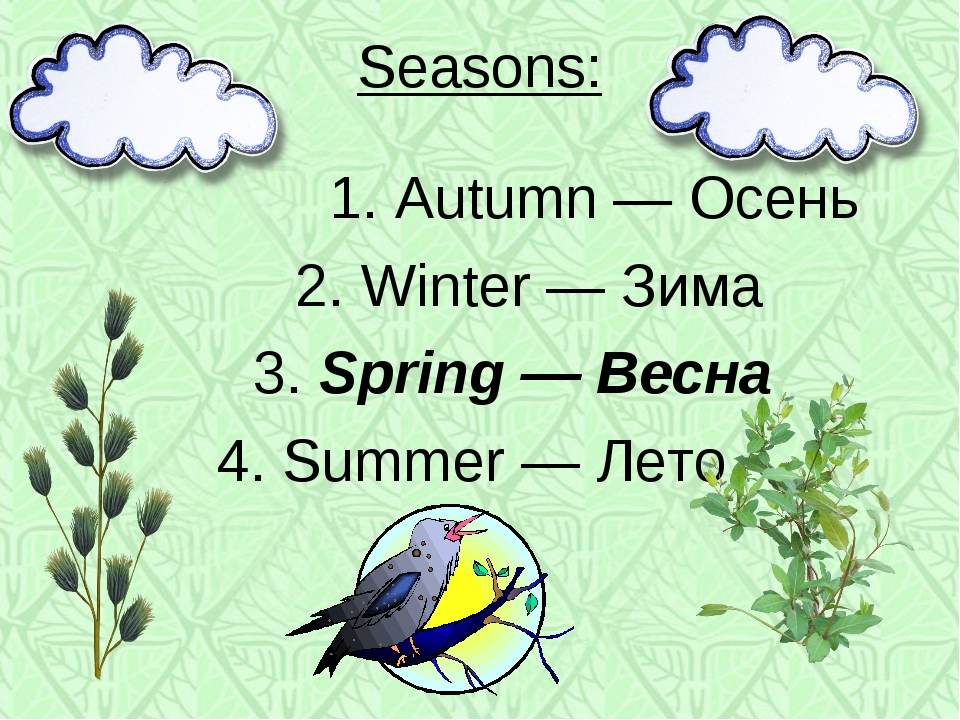 Seasons: 1. Autumn — Осень 2. Winter — Зима 3. Spring — Весна 4. Summer — Лето