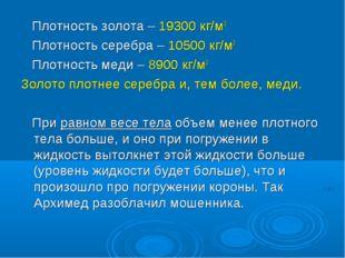 Плотность золота – 19300 кг/м3 Плотность серебра – 10500 кг/м3 Плотность мед