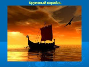 Круизный корабль