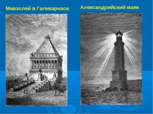 Мавзолей в Галикарнасе Александрийский маяк