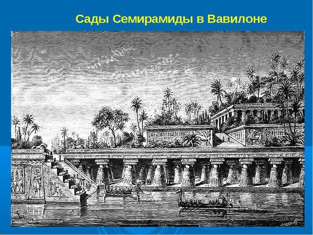 Сады Семирамиды в Вавилоне