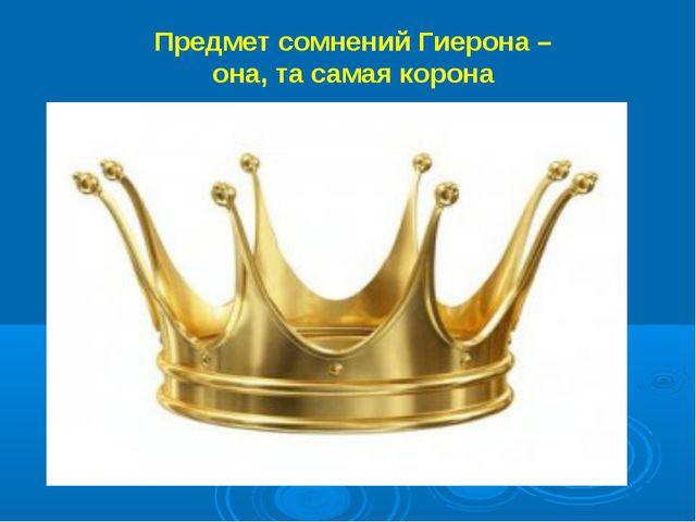 Предмет сомнений Гиерона – она, та самая корона