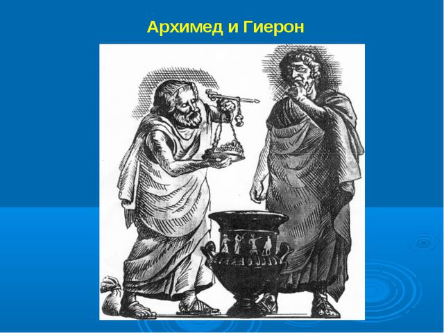 Архимед и Гиерон