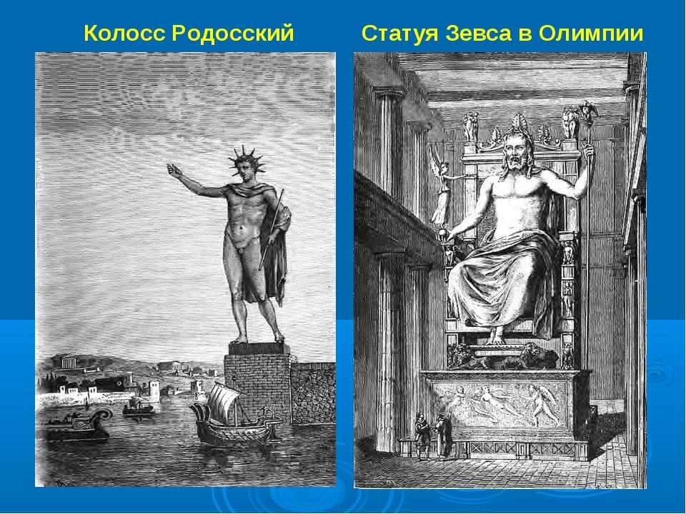 Колосс Родосский Статуя Зевса в Олимпии