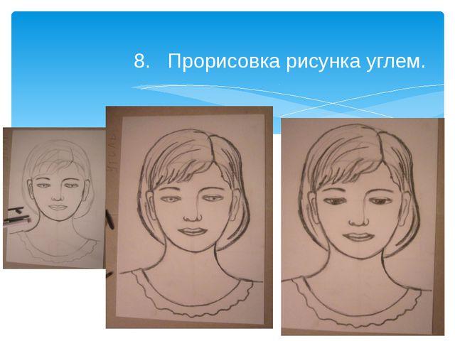 8. Прорисовка рисунка углем.