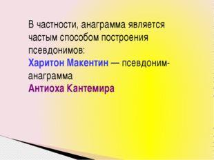 В частности, анаграмма является частым способом построения псевдонимов: Харит