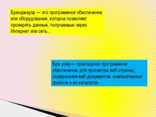 Брандмауэр — это программное обеспечение или оборудование, которое позволяет