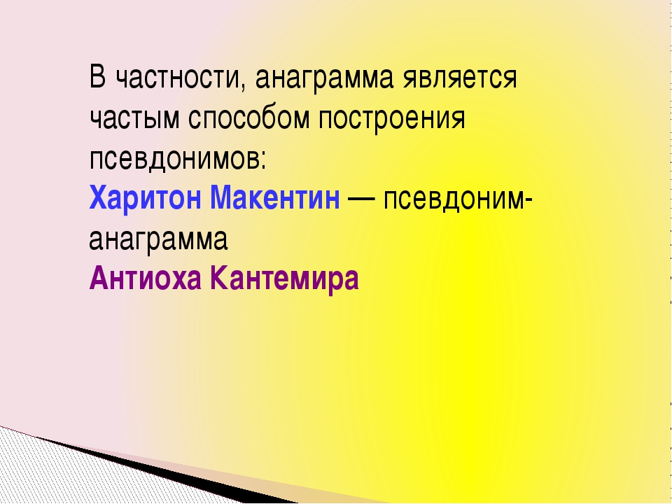 В частности, анаграмма является частым способом построения псевдонимов: Харит...