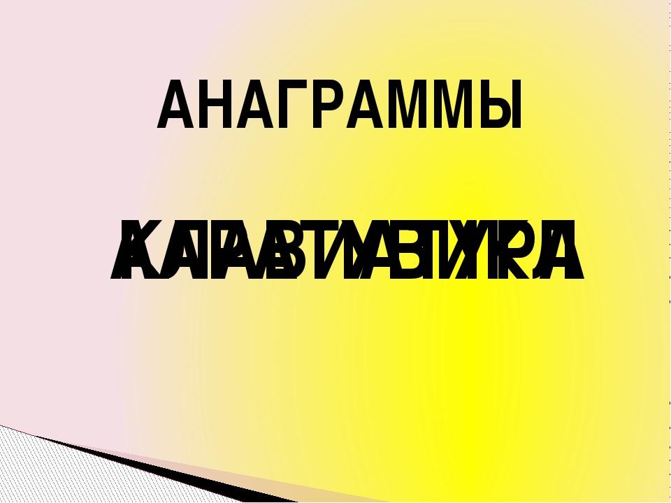 АНАГРАММЫ ААРАТУВИКЛ КЛАВИАТУРА