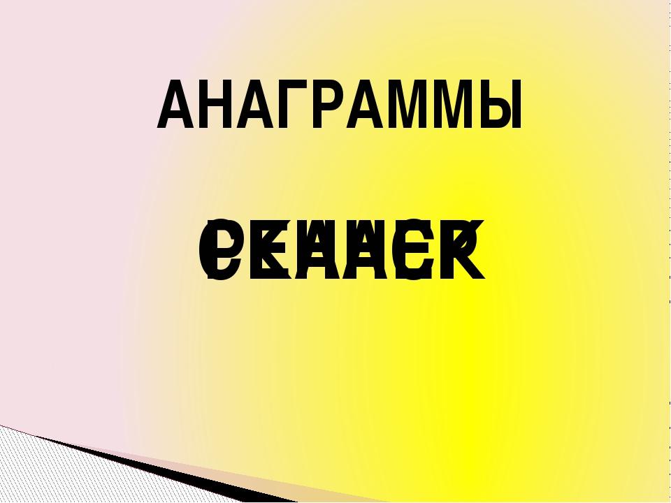 АНАГРАММЫ РЕНАСК СКАНЕР