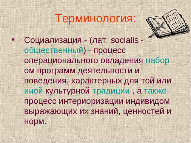 Терминология: Социализация - (лат. socialis - общественный) - процесс операци...