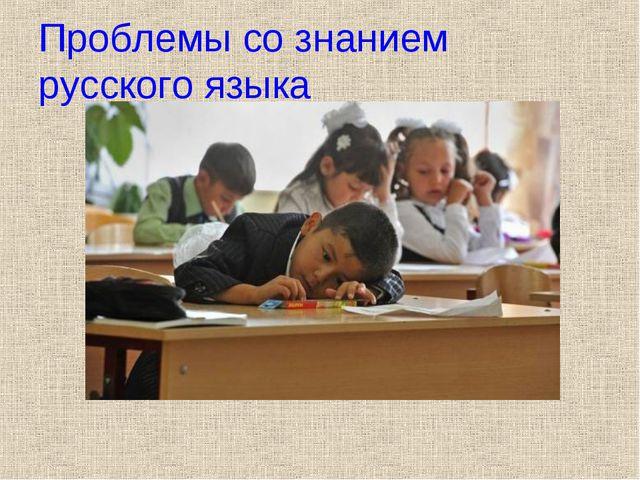 Проблемы со знанием русского языка